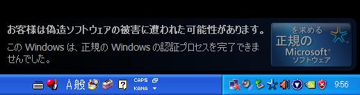 お客様は偽造ソフトウェアの被害に遭われた可能性があります