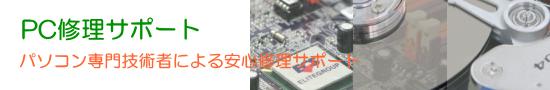 パソコン修理サポート